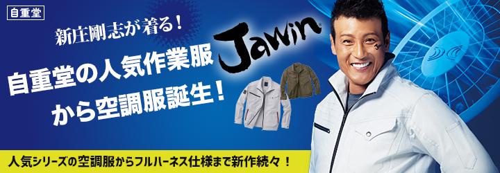 自重堂Jawin(ジャウィン)の空調服