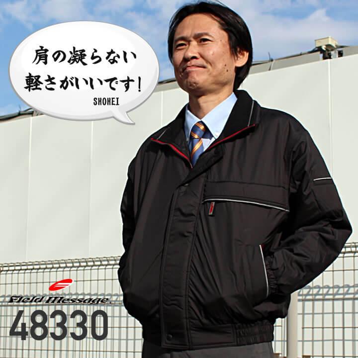自重堂 48330 防寒ブルゾン│じちょうどう Jichodo