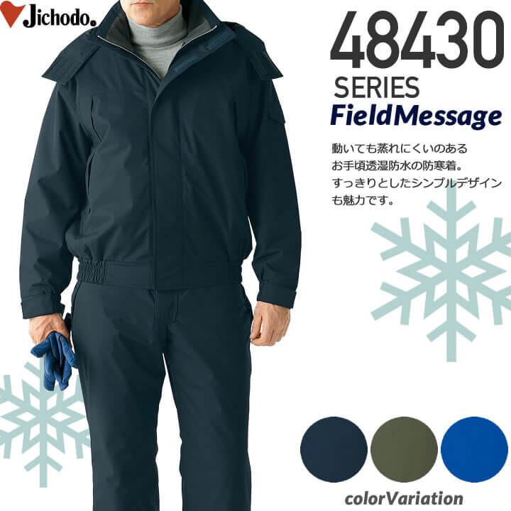 自重堂の防寒着48430シリーズ