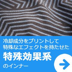 冷却成分をプリント加工-特殊効果系のインナー