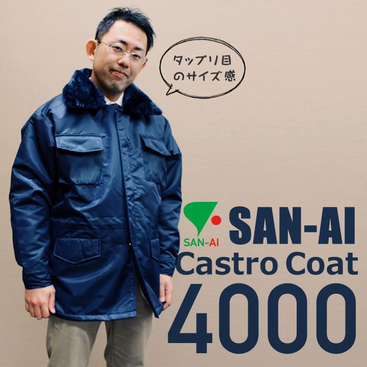 三愛 4000 ナイロンカストロコート│HEAVY WINTER(SAN-AI)