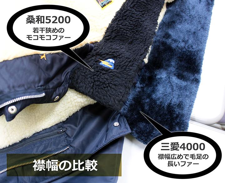 桑和5200と三愛4000着用襟ボア比較