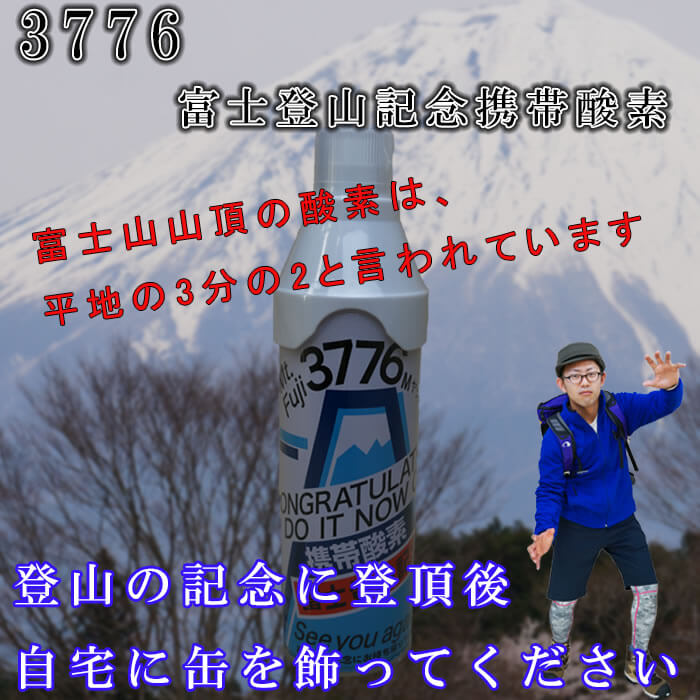 富士登山記念 携帯酸素(富士ブランド認定品)