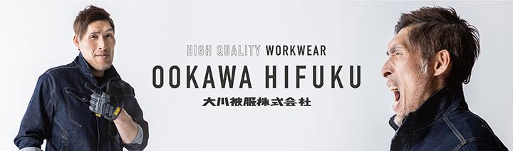 大川被服のアイテムで新しいユニフォームの着こなしを見つけよう!
