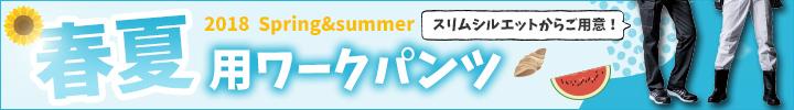 春・夏ワークパンツ