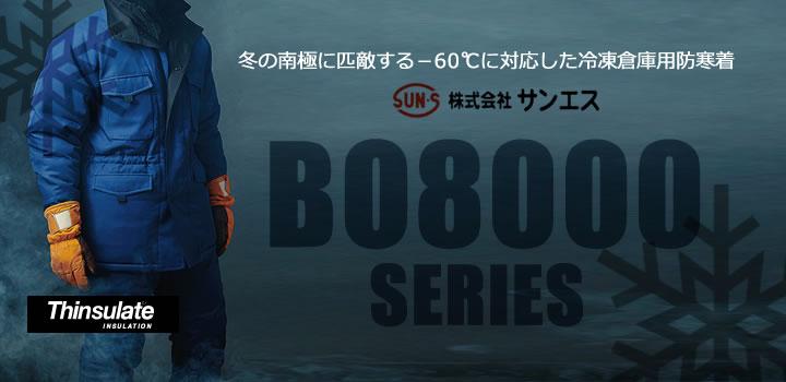サンエスのBO8000シリーズ。マイナス60度の環境下に耐える冷凍倉庫用防寒着シリーズ。