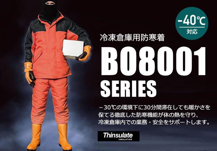 サンエス BO8001 冷凍倉庫防寒シリーズ