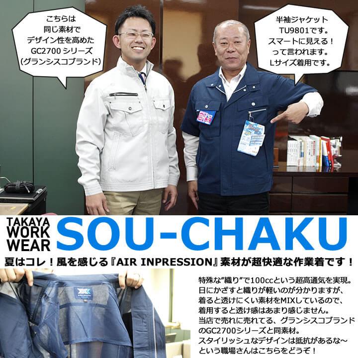 タカヤ商事の涼しい作業服・爽着シリーズ!TU-9800シリーズ(春夏向)