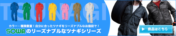桑和のツナギ作業服