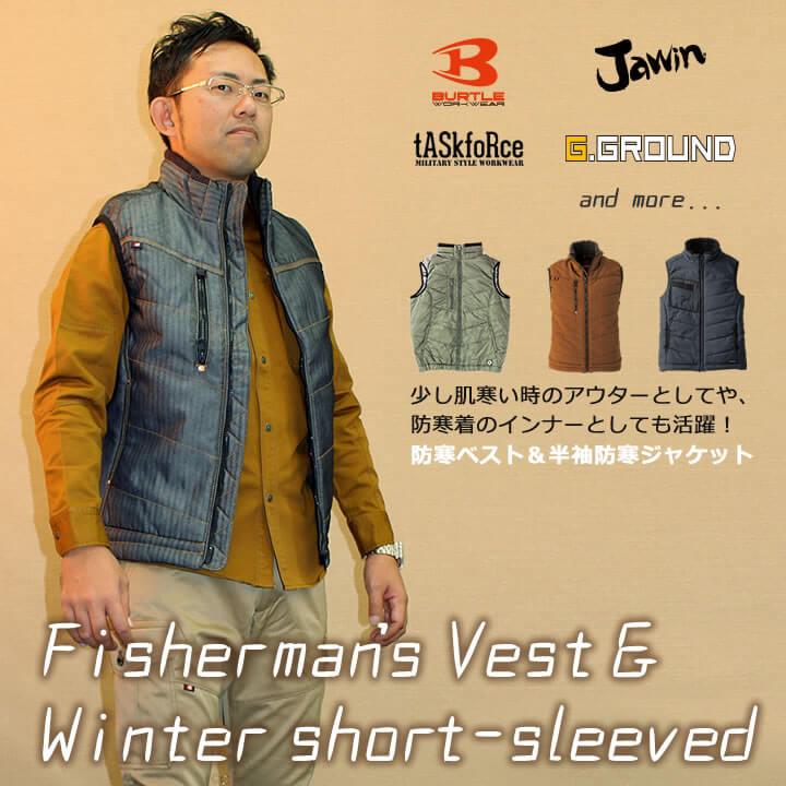 レイヤードによって温度調整ができる、今着たいベスト&半袖ジャケットが勢ぞろい!