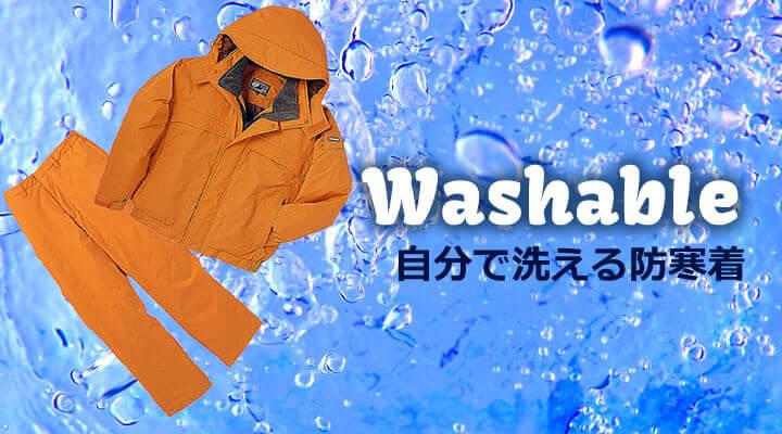 ご自宅でお洗濯が可能な洗える防寒着特集