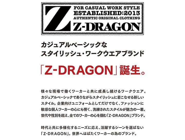 自重堂のカジュアルブランドジードラゴンシリーズ