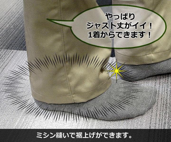 裾上げ(ミシン縫い)加工