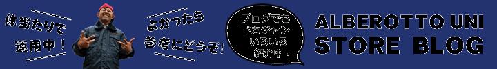 アルベロットユニストアブログ・ドカジャン特集