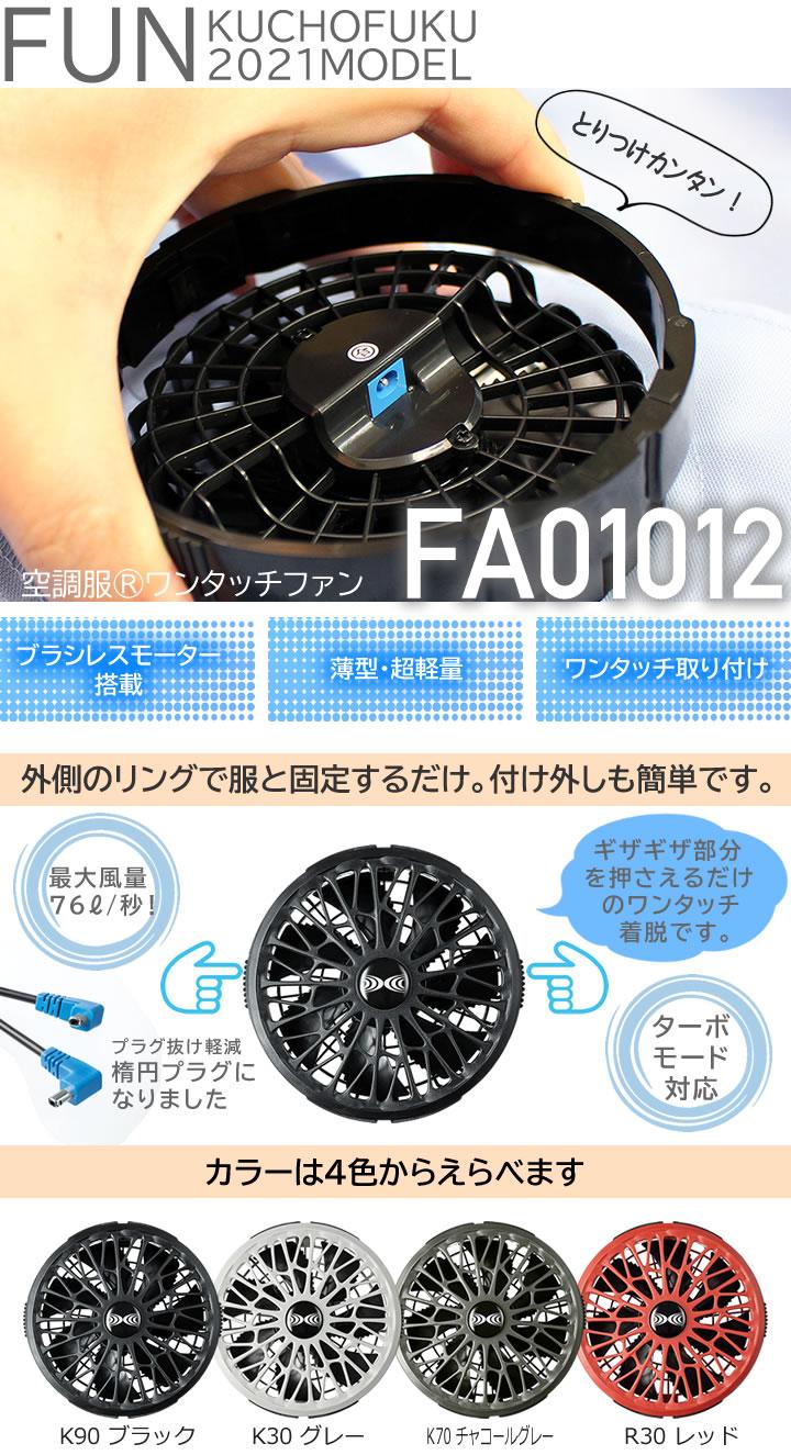 セフト空調服のファン2021年モデル。