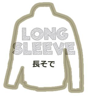 長袖形状のファン付きウェア