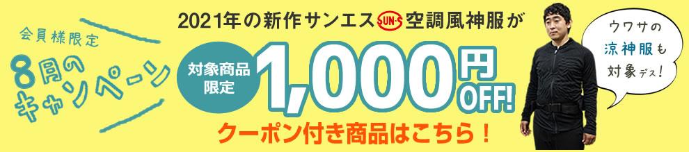 会員限定!サンエス新作1000円引きクーポン・7月末まで