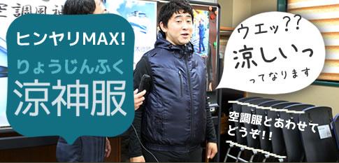 ヒンヤリMAX!涼神服(りょうじんんふく)