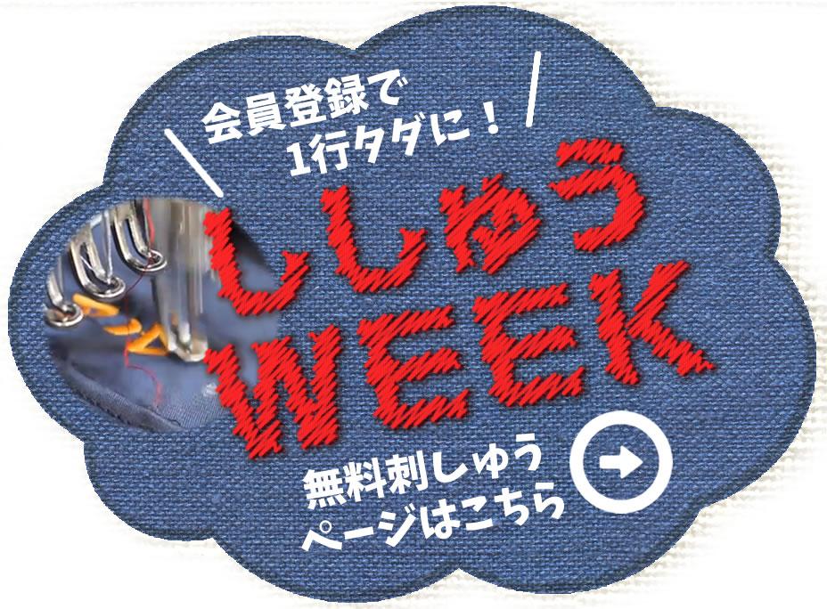 刺繍1行が1週間だけ無料のウィーク・刺しゅう無料WEEK!毎月開催!