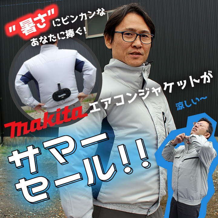 マキタの空調服『エアコンジャケット』がサマーセール!!超お得に買えるキャンペーン!