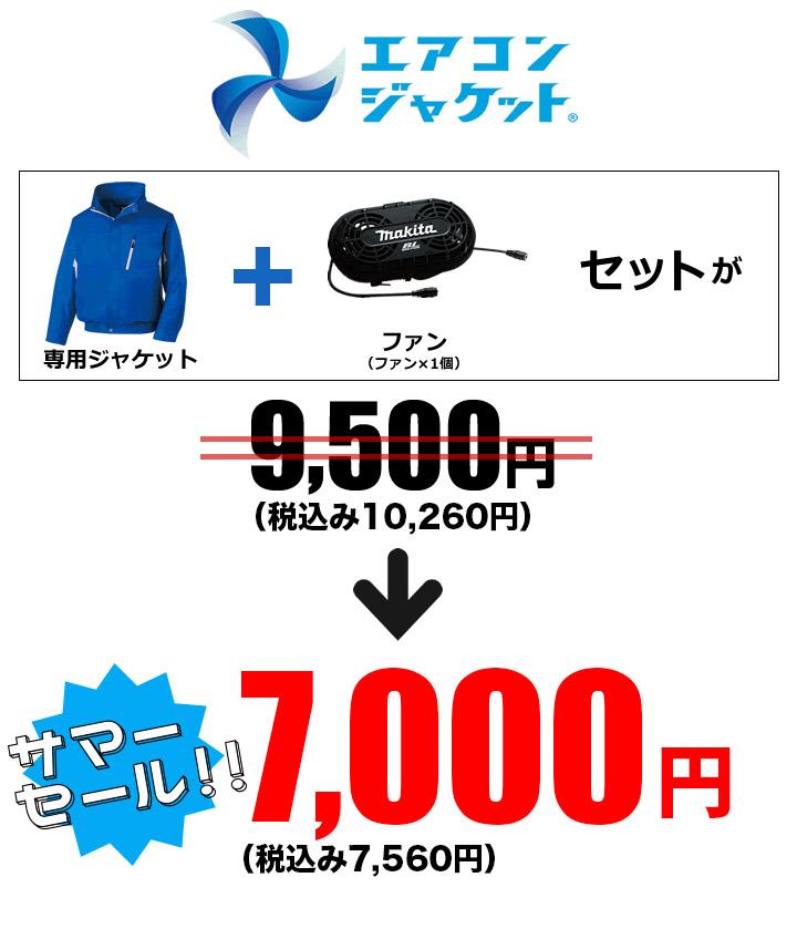 マキタのエアコンジャケットがサマーセール!!
