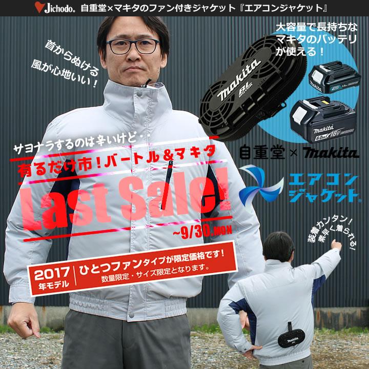 マキタの1個ファンタイプ空調服『エアコンジャケット』がラストセール!!超お得に買える最後のチャンスです!