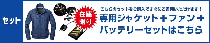 バートル空調服『エアークラフト』セット販売