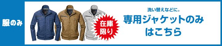 バートル空調服『エアークラフト』服のみ