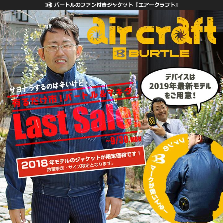 日本が誇るダイカストメーカーリョービとバートルのコラボ空調服『エアークラフト』