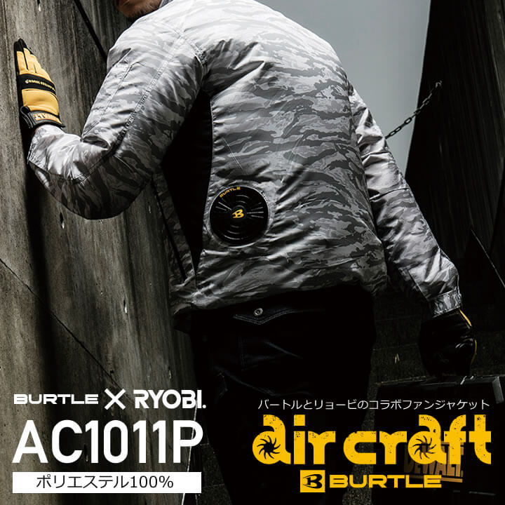 ≪セット≫バートル AC1011P エアークラフトジャケット/迷彩+ファン+バッテリセット