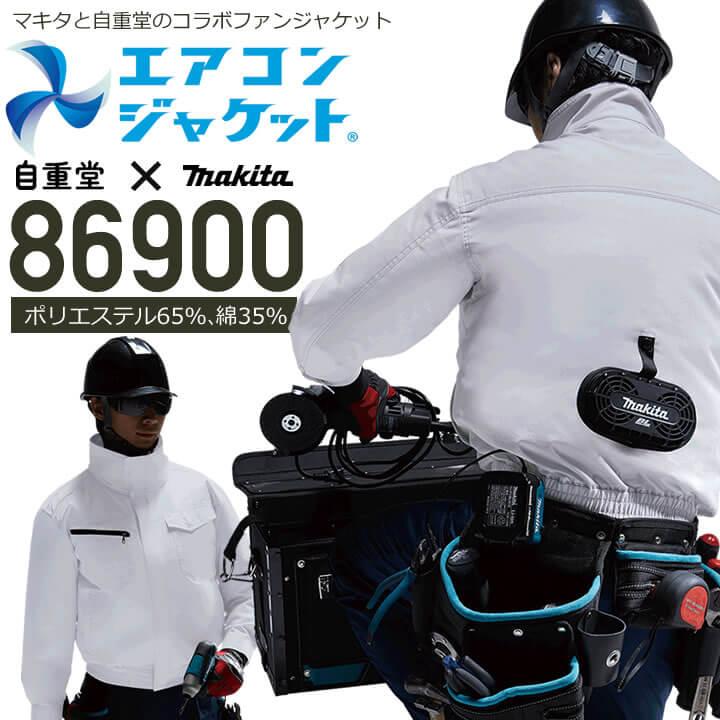 【ファン×ジャケットセット】自重堂×マキタ 86900 E/C素材 エアコンジャケット[17SS]※バッテリホルダは別売りです