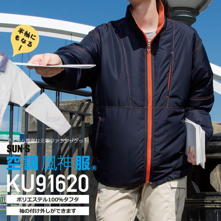 ≪セット≫サンエス 空調風神服 KU91620 長袖ブルゾン(袖付け外しタイプ)+ファン+バッテリセット
