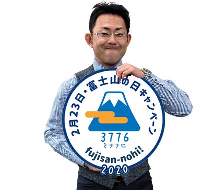 2月23日は「富士山の日」キャンペーン