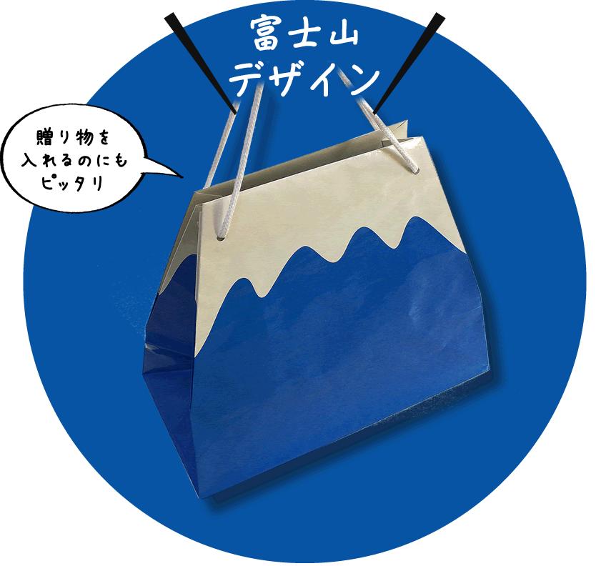 富士山デザイン・贈り物を入れるのにもぴったりな