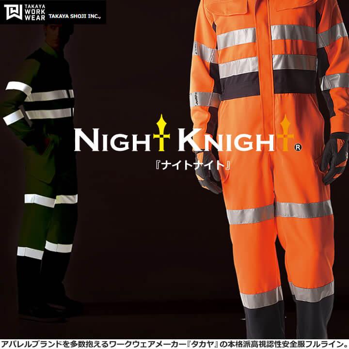 タカヤ商事の高視認性安全服『ナイトナイト(NightKnight)』