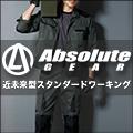 コーデュラシリーズもあります!桑和の近未来型作業着ブランド「absolute gear」