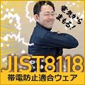 JIS-T8118帯電防止規格適合のウェア