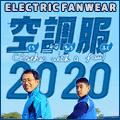 最強にして最涼!ファン付きジャケット『空調服2020』は猛暑の必需品