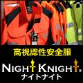 タカヤ商事の高視認性安全服のブランド「ナイトナイト」
