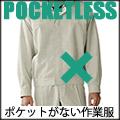 ポケットが全くないポケットレス防寒着