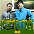 桑和のカジュアルワーキングブランド「ジーグラウンド」