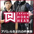 アパレルメーカーのユニフォーム部門タカヤ商事!品質高くてとにかくオシャレ。
