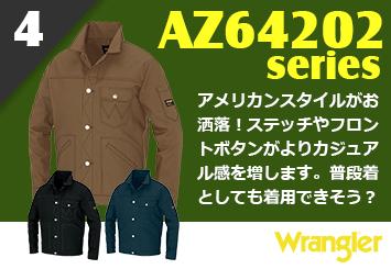 アメリカンスタイルが普段着としても活躍しそうなAZ64202シリーズ