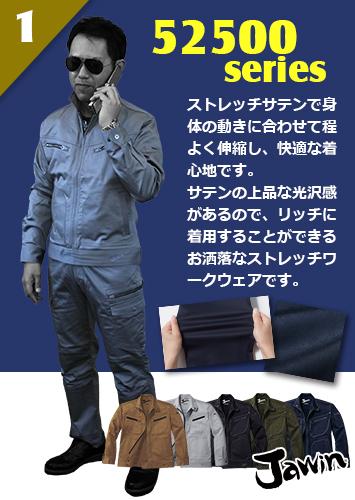 サテンが上品!ストレッチ素材の52500シリーズ