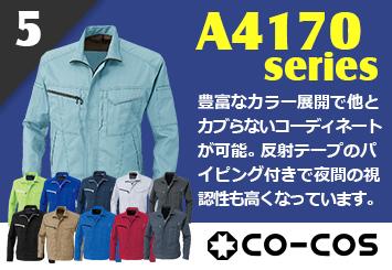 豊富なカラー展開で個性が主張できるA4170シリーズ