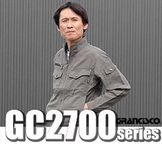 エアーインプレッションで交通気・吸汗速乾!ニット並みの涼しさを実現したGC2700シリーズ