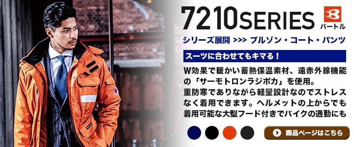 スーツにもあわせやすい!マイルドミリタリーテイストなおしゃれ防寒バートル7210シリーズ