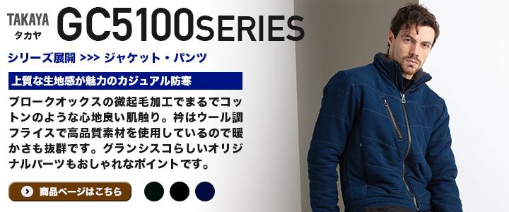 グランシスコオリジナルの上質な質感のカジュアル防寒着タカヤGC5100シリーズ