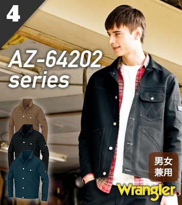 アメリカンスタイルが普段着としても活躍しそうなWrangler(ラングラー)AZ64202シリーズ