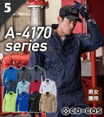 豊富なカラー展開で職場にあったカラーを選べる!CO-COS(コーコス)A4170シリーズ